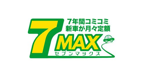セブンマックス −7年間コミコミ新車が月々定額−